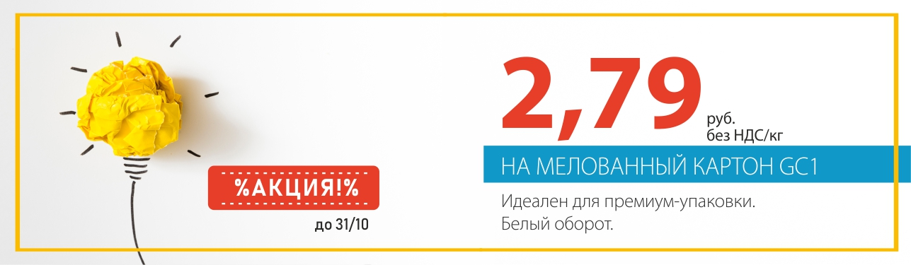 Aktsiya_oktyabr_e-mail_4b3d07f6