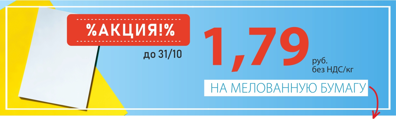 Aktsiya_oktyabr_email